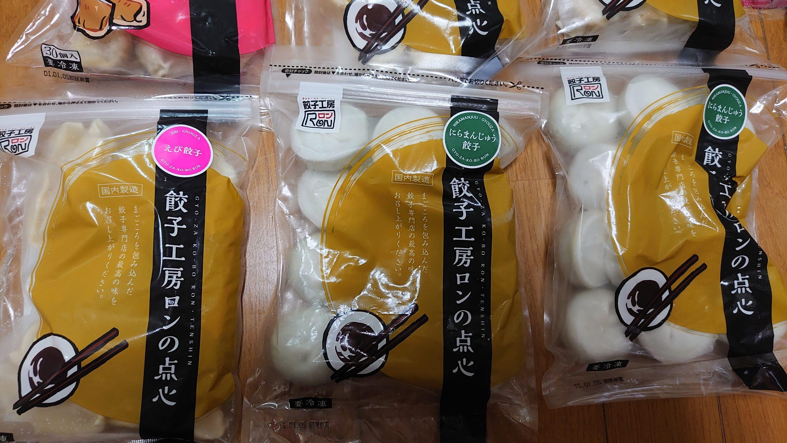 比較的安価で美味しい餃子を通販出来る「餃子工房RON」